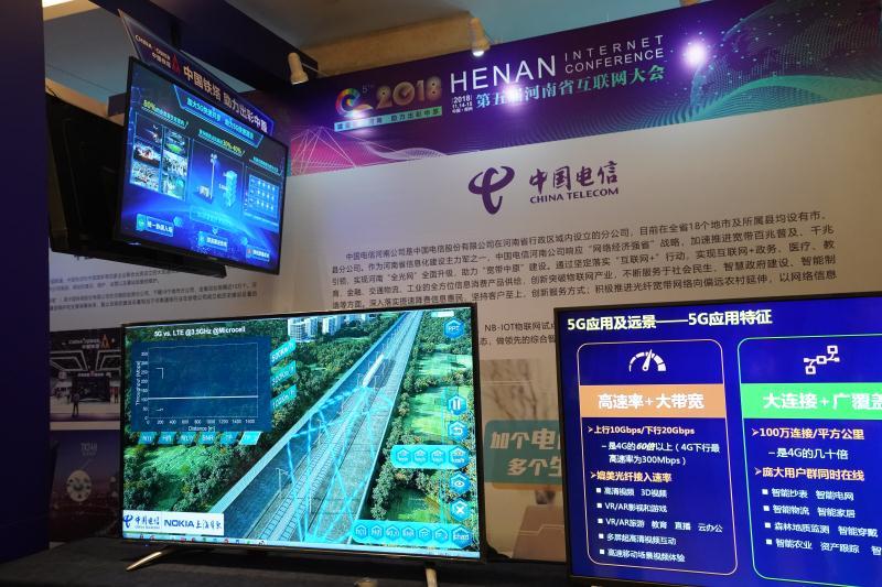 改革开放四十年——河南电信:发展数字经济 建设网络强省