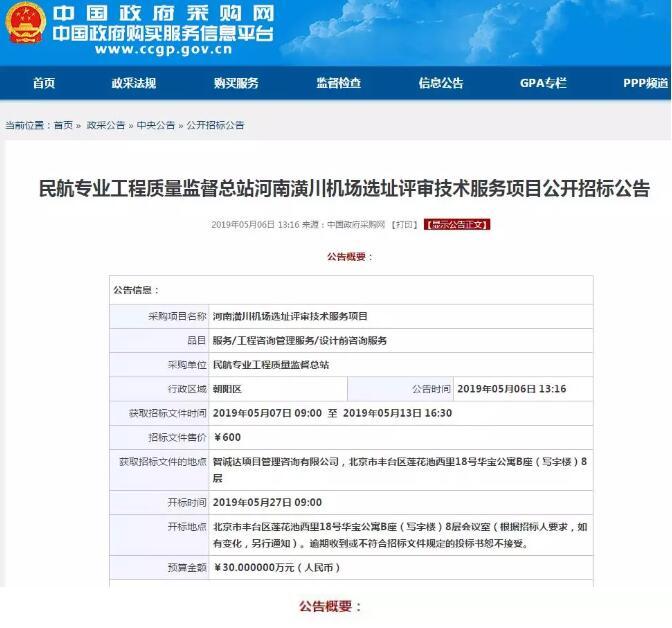 信阳市政府采购网_信阳潢川机场筹建又有新消息了!-大河报网