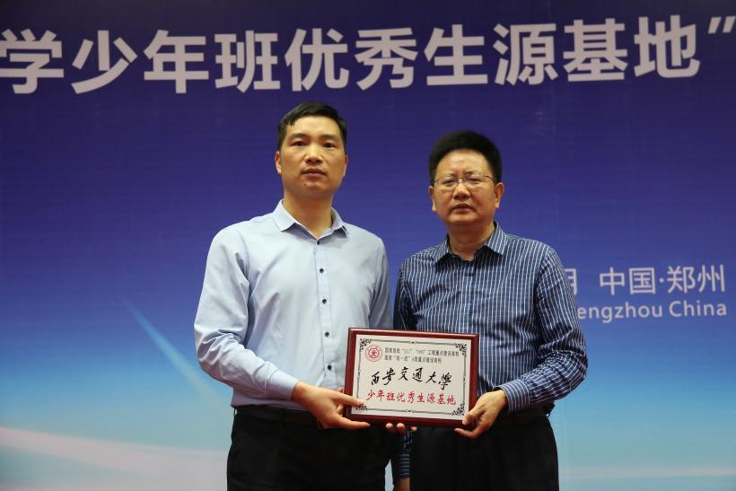 """点赞!郑州中学被授予""""西安交通"""