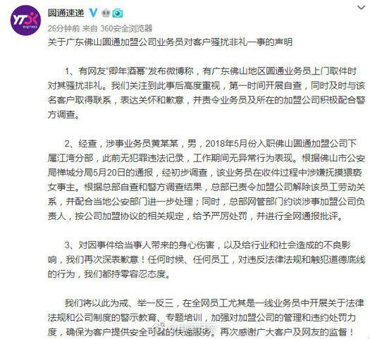 圆通快递员涉嫌猥亵女客户 最新进展:已解职该员工