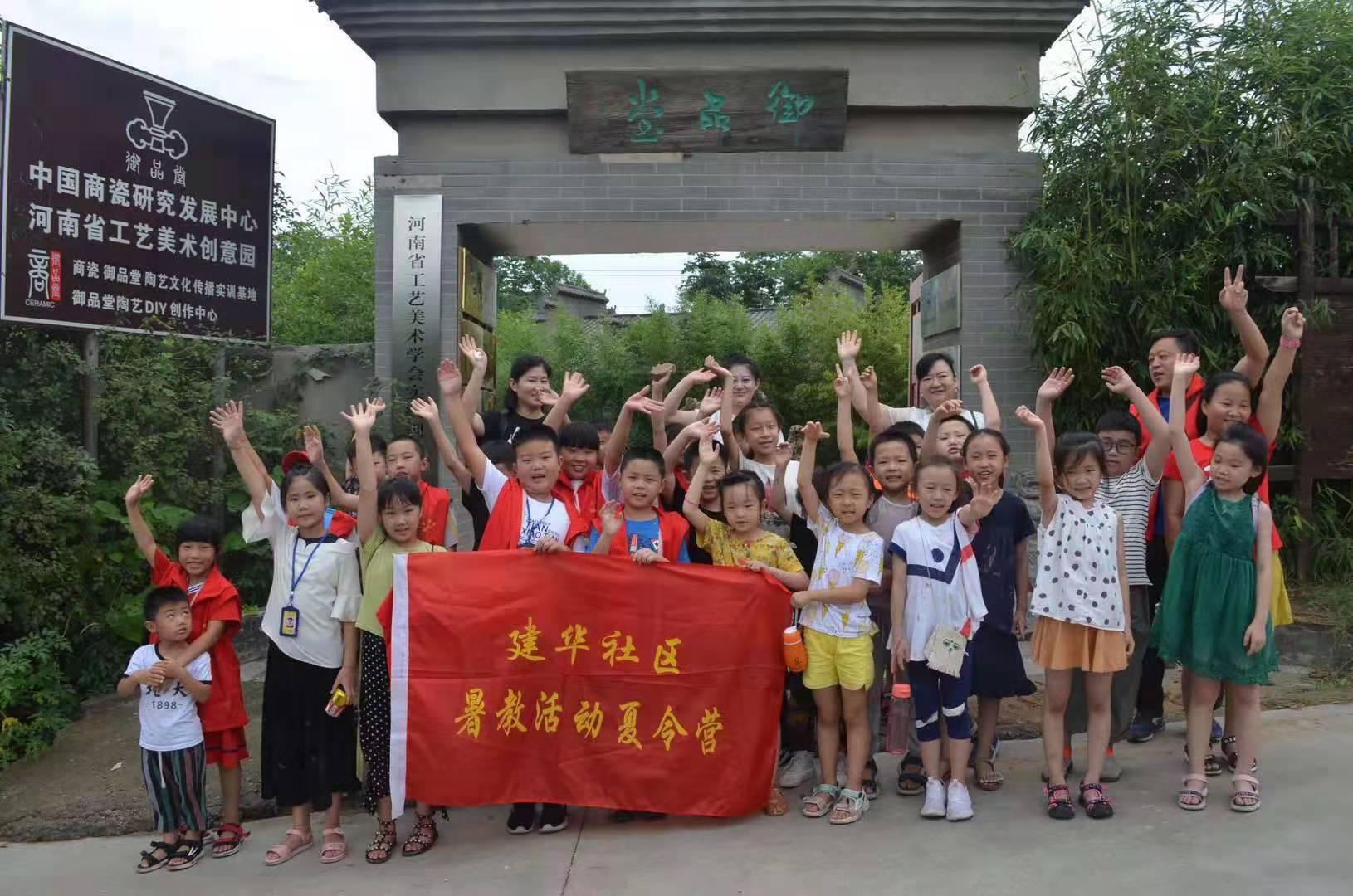 郑州市二七区建华社区开展青少年暑期陶艺体验活动