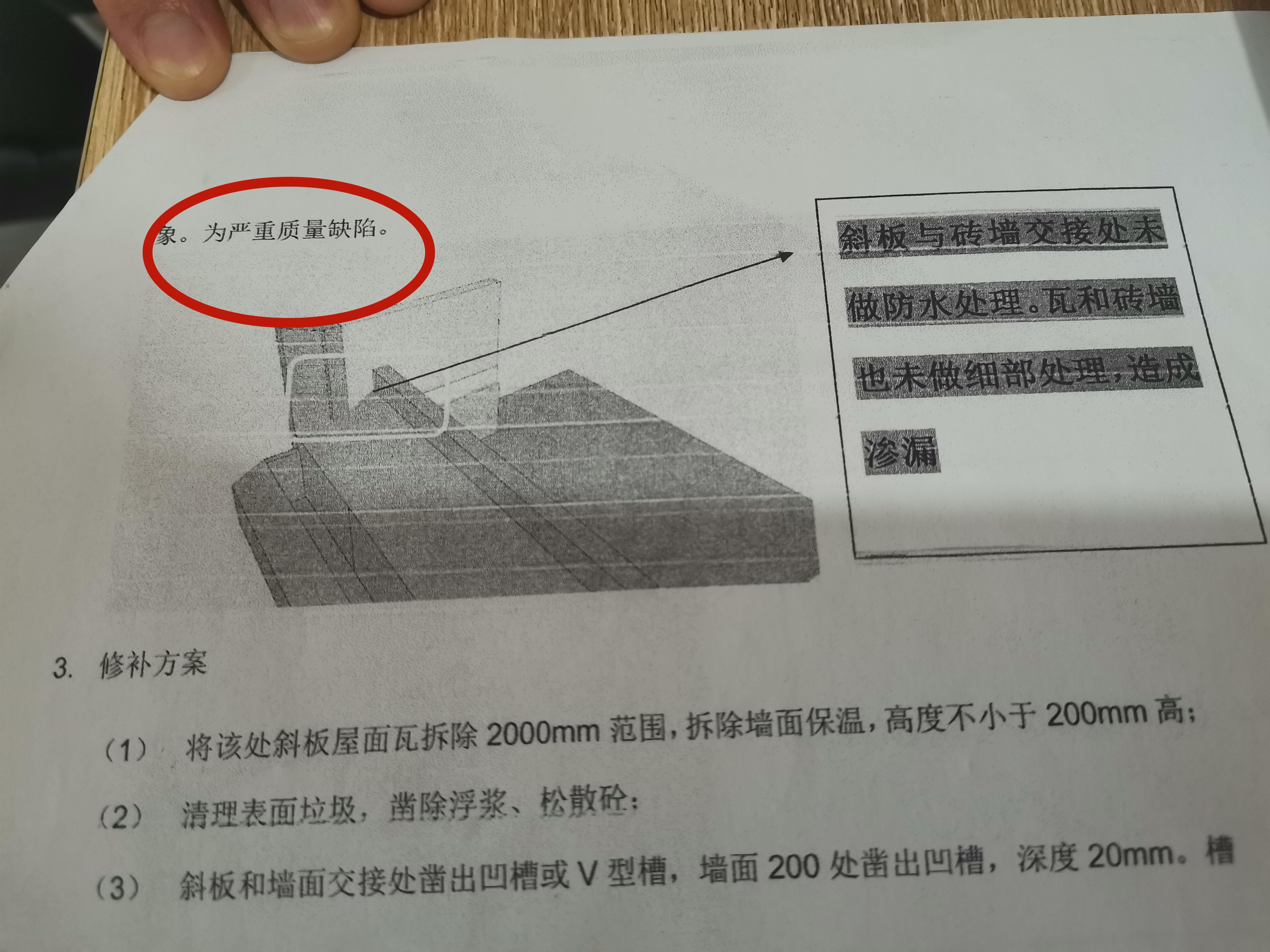 洛阳中南广场业主投诉开发商遭警告:让记者别瞎球弄,否则不给修