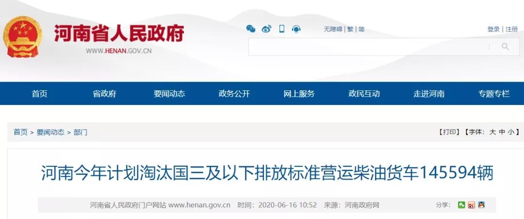 考核问责!河南发布通知:全省高速、国道禁止国三通行