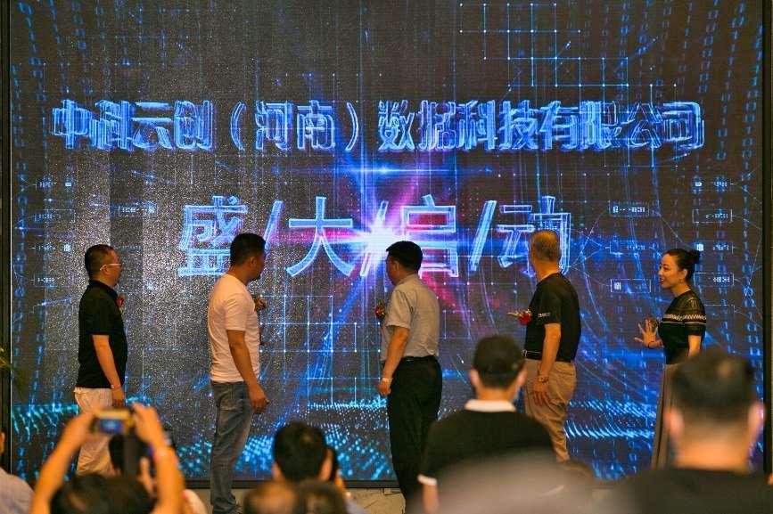 中科云创IPFS分布式存储发展论坛在郑州举办
