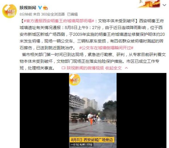 官方通报西安明秦王府城墙局部坍塌:文物本体未受到破坏