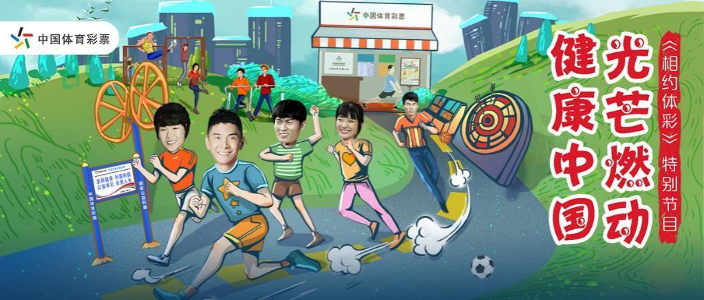 体彩外围网站-中国体彩推出《相约体彩》栏目,全民健身每一天