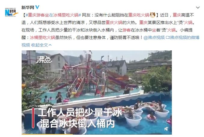 重庆游客坐冰桶里吃火锅 网友:太爽了吧!没有什么能阻挡在重庆吃火锅