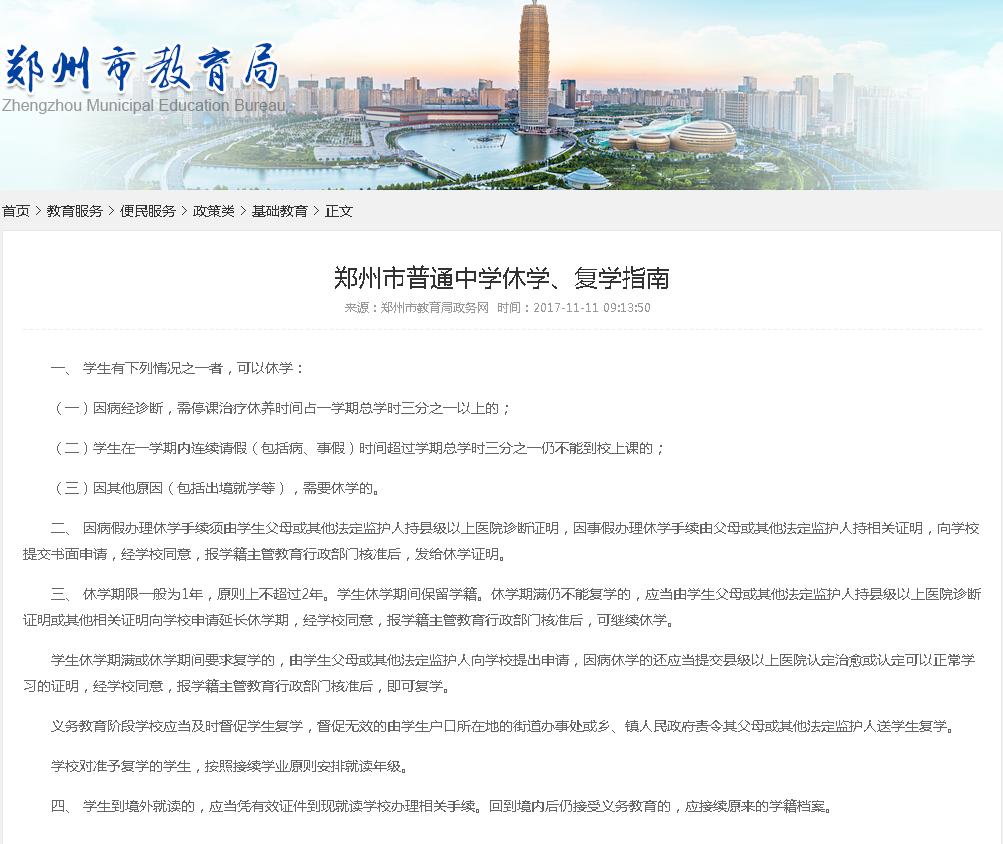 郑州枫杨外国语学校一初中生因车祸受伤休学,伤好后为啥不让复学?
