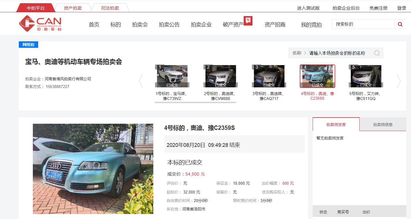洛阳:网上拍辆奥迪A6,花钱修理后发现过不了户,竟是法院查封车