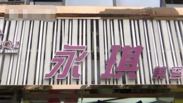杭州女子理发被店员忽悠贷款十几万 1次刮痧5万 永琪美发店:她有脑子