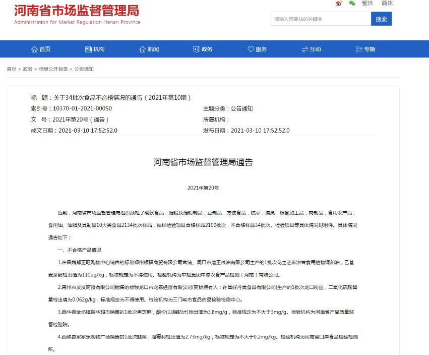 """河南公布34批次食品不合格 潮汕记、泓安牧业等登上监管""""黑名单"""""""