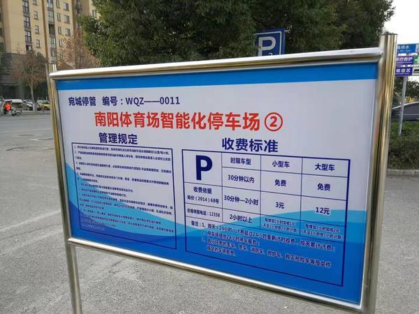 南阳体育场免费配套车位成收费停车场群众质疑:公共资源缘何成为私人公司盈利工具?