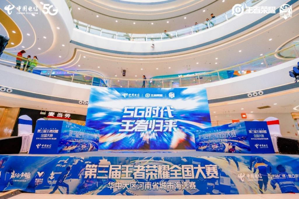 厉害了!河南电信与王者荣耀再度合作开发5G时代